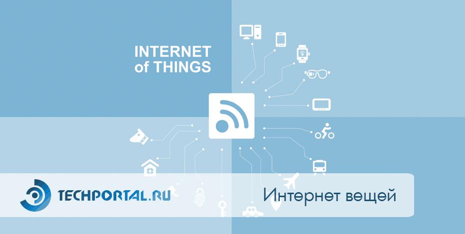 В Российской Федерации законодательно отрегулируют «интернет вещей»
